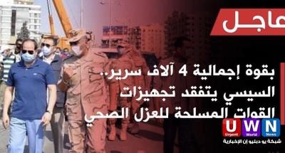 بقوة 4 الآف سرير السيسي يتفقد إستعدادات القوات المسلحة للعزل الصحي بأرض المعارض