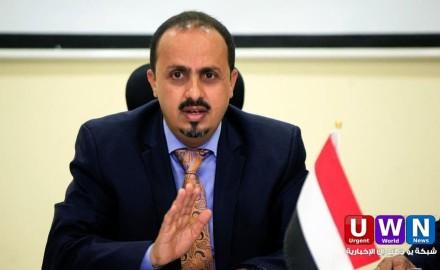 """الإرياني: هجمات """"الحوثي"""" الإرهابية الفاشلة تنفيذ للإملاءات الإيرانية"""