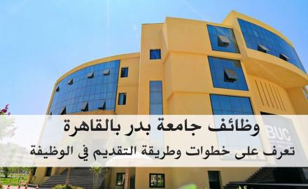 عاجل .. جامعة بدر تعلن عن وظائف جديدة لأعضاء هيئة التدريس ولمختلف التخصصات .. ننشر نص الإعلان