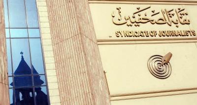 """الاربعاء..نقابة الصحفيين تعقد احتفالية """"جوائز الصحافة المصرية"""""""