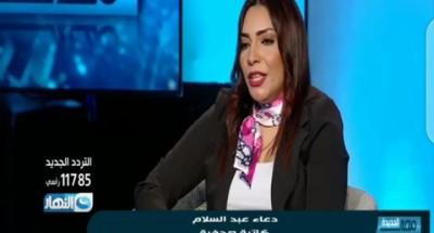 """دعاء عبدالسلام:""""أنا مع الزواج بزوجة ثانية .. وضد قانون إخبار الزوجة بالزواج بأخرى"""" (فيديو)"""