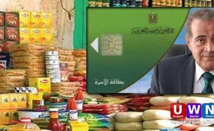 عاجل .. أسعار السلع التموينية على بطاقات التموين بعد إضافة 7 سلع جديدة