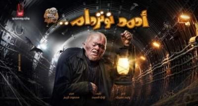 """""""رامز جلال"""" يروج لفيلمه الجديد «أحمد نوتردام» على طريقته الخاصة"""