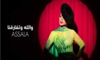 """""""أصالة"""" تتصدر التريند علي اليوتيوب  بأغنية """"والله تفارقنا"""""""
