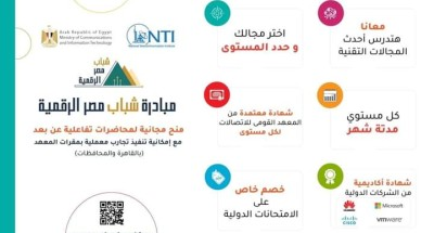 أخبار مصر   فتح باب التقديم في مبادرة تأهيل الشباب الخريجين