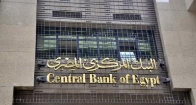 """""""البنك المركزي"""":الخميس عطلة رسمية بالبنوك بمناسبة المولد النبوي الشريف"""