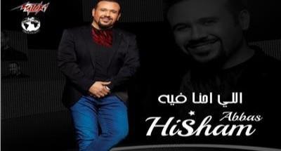 """""""هشام عباس"""" يستعد لطرح أغنية «اللي احنا فيه»"""