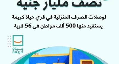 """""""وزيرة التخطيط"""" توافق على تمويل وصلات الصرف الصحي المنزلية في قرى مبادرة حياة كريمة"""