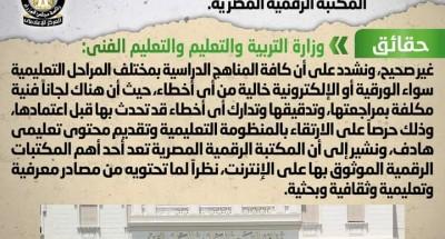 """""""الحكومة"""" تنفي شائعة وجود أخطاء بمناهج الثانوية العامة على المكتبة الرقمية المصرية"""