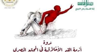 «الأعلى للثقافة» يناقش أزمة القيم الأخلاقية الثلاثاء المقبل
