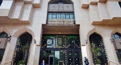 """""""البنك المركزي"""" : أرصدة البنوك المصرية بالخارج تقفز 90% فى 7 أشهر"""