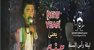 """تحت شعار """"New Year يعني منير"""".. """"ساقية الصاوي"""" تودع 2020 بحفل عرائس الكينج"""