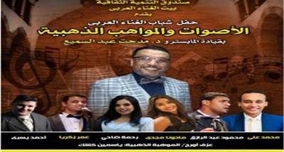 الخميس المقبل.. حفل الأصوات والمواهب الذهبية بقصر «الأمير بشتاك»