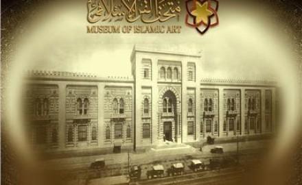 """""""متحف الفن الإسلامي"""" يحتفل بمرور 117 عامًا على افتتاحه"""