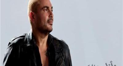 """""""عمرو دياب"""" يطرح خامس أغنيات ألبومه الجديد «يا دلعوا»"""