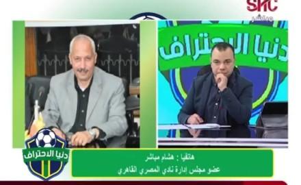 """""""هشام مباشر"""" يكشف كواليس احتفالية المصري القاهري"""