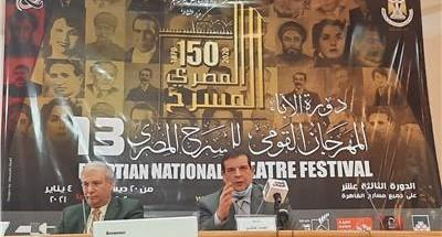 """""""المهرجان القومي للمسرح المصري"""" يناقش «الكوميديا» عند المصريين القدماء"""