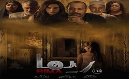 «ريما» يتصدر الإيرادات منذ طرحه بدور العرض السينمائي