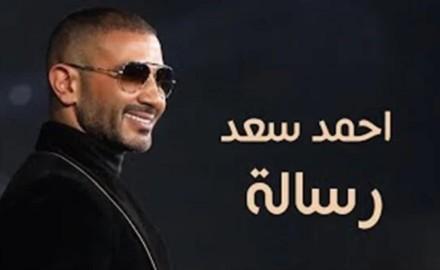 """كلمات أغنية """"رسالة"""" للفنان """"أحمد سعد"""""""