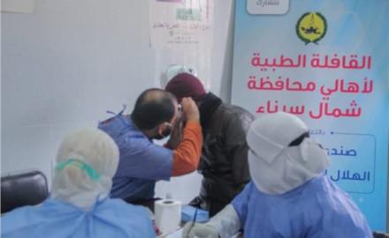 """""""صندوق تحيا مصر"""" يدعم مدينة الشيخ زويد بـ قافلة طبية مجانية"""