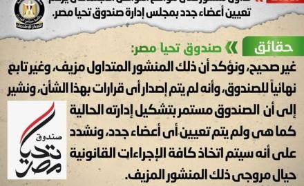 """""""مجلس الوزراء"""" ينفي شائعة تعيين أعضاء جدد بمجلس إدارة صندوق تحيا مصر"""