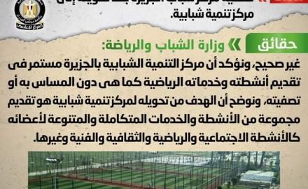 """""""مجلس الوزراء"""" ينفي شائعة تصفية مركز شباب الجزيرة بعد تحويله إلى مركز تنمية شبابية"""