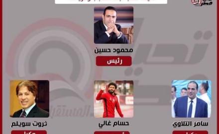 تشكيل لجنة الشباب والرياضة بمجلس النواب