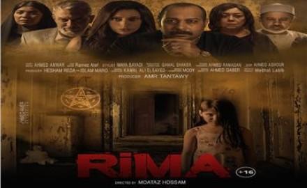فيلم «ريما» يحتل صدارة شباك تذاكر ثاني أيام العام الجديد