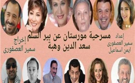 افتتاح العرض المسرحي «مورستان» على المسرح القومي.. نهاية الشهر الجارِ