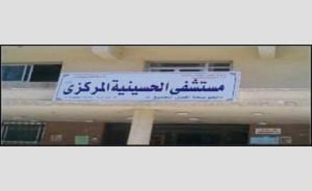 """""""وكيل وزارة الصحة"""" بالشرقية يزور مستشفى """"الحسينية المركزي"""""""