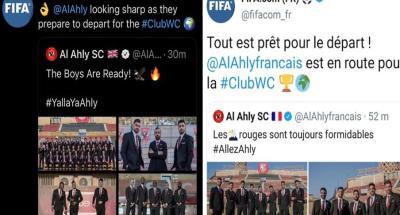 «فيفا»: الأهلي في أفضل صورة قبل السفر للمشاركة في كأس العالم للأندية