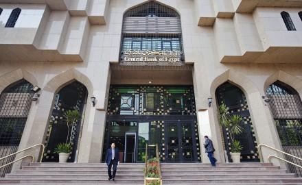 البنك المركزي: طرح أذون خزانة بـ16 مليار جنيه