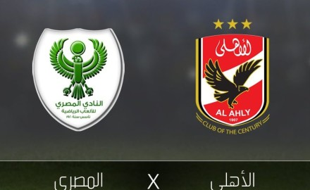 بث مباشر مباراة الأهلي والمصري البورسعيدي اليوم 27-4-2021 .. شاهد بجودة HD