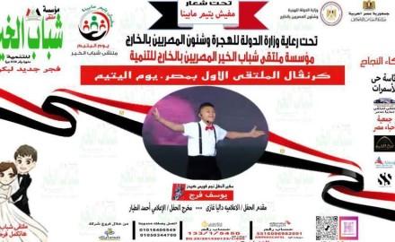 """أخبار مصر   مؤسسة """"شباب الخير"""" للمصريين بالخارج تطلق كرنفال """"مفيش يتيم ما بينا"""""""