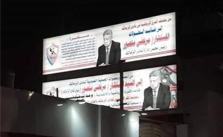 إدارة الزمالك تقرر إزالة جميع لافتات مرتضى منصور