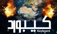 """""""دعاء عبد السلام"""" تكشف عن بوستر الفيلم الجديد """"كيبورد"""""""