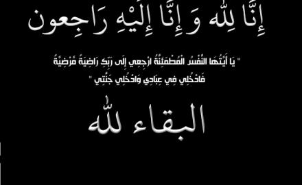 دعاء عبد السلام تنعي السفير وائل بركات فى وفاة خالته