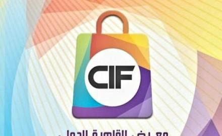 انطلاق فعاليات الدورة الـ 54 لمعرض القاهرة الدولي الشهر المقبل