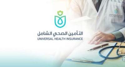 تطبيق المنظومة الجديدة عن جودة الخدمات الطبية المقدمة