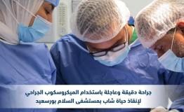 إنقاذ حياة شاب بمستشفى السلام ببورسعيد .. اثر سقوطه من دور علوي