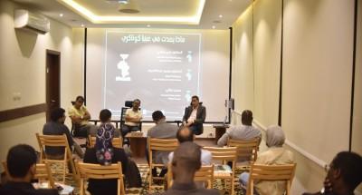 لقاء لمبادرة أفروميديا تحت عنوان «ماذا يحدث في غينيا كوناكري؟»