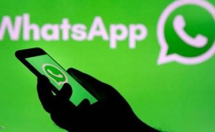 تقرير جديد يثير الشكوك حول ممارسات الخصوصية بتطبيق واتسآب